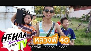 หลวงพี่เเจ๊ส 4G Cover by Baby