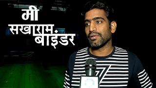 Actor Sandeep Pathak Talks About Sakharam Binder | Marathi Natak