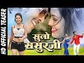 Suno Sasurji (Official Trailer) Rishabh Kashap (Golu), - Bhojpuri Film 2018 | Bhojpuri Movie Trailor