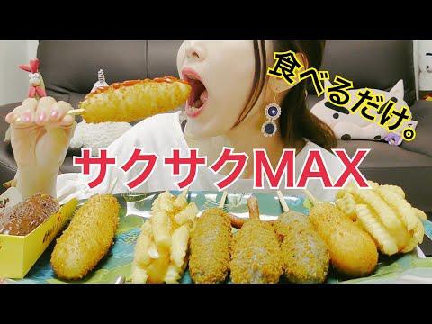 Xxx Mp4 【ASMR】アリランホットドック食べる。(BGM、喋り抜き) 3gp Sex