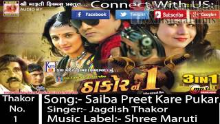 Jagdish Thakor No. 1 Gujarati Film Audio Song Saiba Preet Kare Pukar