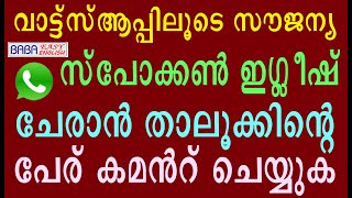 HOW TO LEARN ENGLISH FROM MALAYALAM PH. +91 99 47 74 62 72