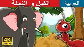 الفيل و النملة | قصص اطفال | حكايات عربية