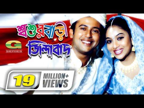 Xxx Mp4 Shoshurbari Zindabad Full Movie Reaz Shabnur 3gp Sex