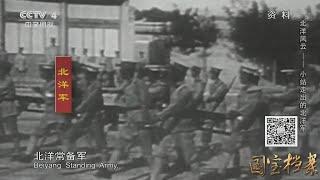 北洋风云——小站走出的北洋军  【国宝档案】720P