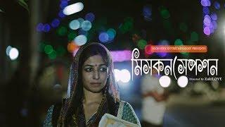 মিসকনসেপসন | Misconception | New Bangla Shortfilm Trailer | Shouvik | Zaki | Tasnia