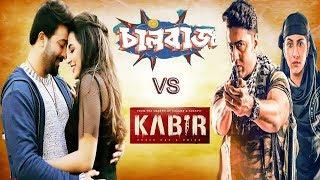 দর্শক জরিপে কোনটি এগিয়ে? চালবাজ নাকি কবির ?Shakib khan vs Dev |chalbaaz vs kabir|Bangla latest news