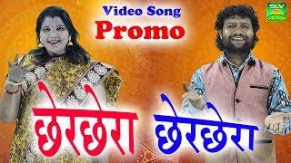 छेरछेरा छेरछेरा | Cherchera Cherchera | Promo Video | Cg Song | Chhattisgarhi Song | HD Video