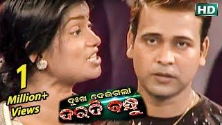 Dukha Deigala Daradi Bandhu PART- 11{ ଦୁଃଖ ଦେଇଗଲା ଦରଦି ବନ୍ଧୁ }Konark Gananatya - କୋଣାର୍କ ଗଣନାଟ୍ୟ