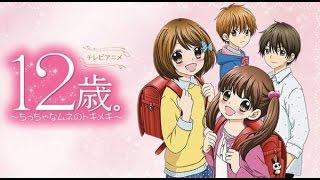 ¡12-Sai Chicchana Mune no Tokimeki Capítulo 1 Sub.esp!