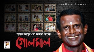 "Bangla Natok ""Golmal"" HD 1080p 
