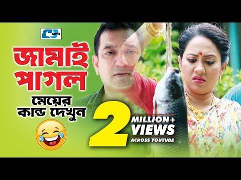 Xxx Mp4 জামাই পাগল মেয়ের কান্ড দেখুন Bangla Funny Scene 3gp Sex