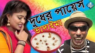 দুধের পায়েস ভাদাইমা | Duder Payesh Vadaima | New Comedy Video