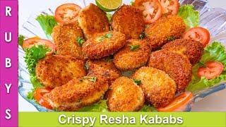 Crispy & Tasty Resha Kababs Fast & Easy Reshmi Kabab Recipe in Urdu Hindi - RKK