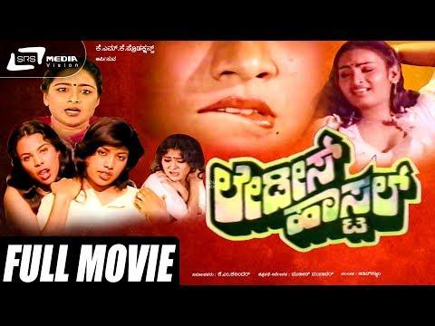 Xxx Mp4 Ladies Hostel ಲೇಡೀಸ್ ಹಾಸ್ಟಲ್ Kannada Full HD Movie FEAT B Sarojadevi Ramakrishna 3gp Sex