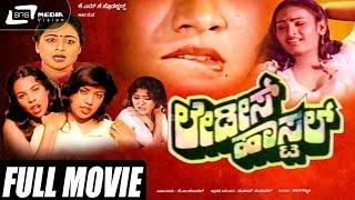 Ladies Hostel -- ಲೇಡೀಸ್ ಹಾಸ್ಟಲ್ |Kannada Full HD Movie|FEAT.  B Sarojadevi, Ramakrishna