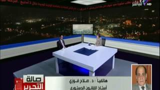 صالة التحرير - د/صلاح فوزي: الاتفاقيات من اعمال السيادة وليس من اختصاص القضاء
