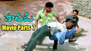 Pourudu Movie Parts 7/12 - Sumanth, Kajal Aggarwal, Nasser, Suman - Ganesh Videos