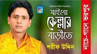 Bulbuli Kella   বুলবুলি কেল্লা - Jaibo kellar barite - Sarif Uddin