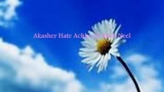 Akasher Hate Achhe Ek Rush Neel - আকাশের হাতে আছে এক রাশ নীল