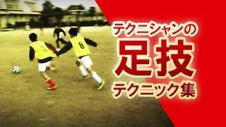 Foot Skills Vol.30 テクニシャンの足技テクニック集 【Soccer Tricks & Techniques】