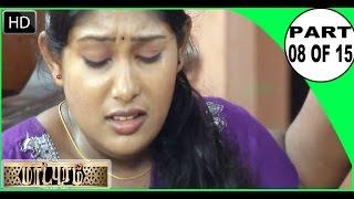 Latest Tamil Movie Madapuram | மாடபுரம் Scene 8