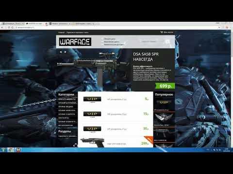 Пин код для warface на vip