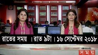 রাতের সময়   রাত ৯টা   ১৬ সেপ্টেম্বর ২০১৮   Somoy tv bulletin 9pm   Latest Bangladesh News HD