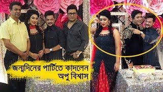 জন্মদিনের পার্টিতে যেকারনে কাদলেন অপু বিশ্বাস | Apu Biswas | Bangla News Today