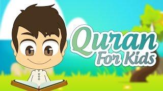 Quran For Kids Surah An-Nasr to Surah An-Nas - القران للأطفال - سورة النصر إلى سورة الناس