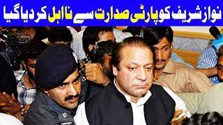 BREAKING - Supreme Court disqualifies Nawaz Sharif as PML-N president - Dunya News
