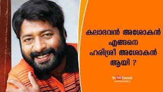 Kalabhavan Ashokan thus became Hari Sree Ashokan! | KaumudyTV