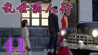 【熱播中】亂世麗人行War Flowers EP41 韓雪/付辛博/張丹峰/李澤峰/毛林林—民國/愛情