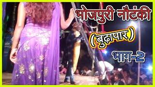 भोजपुरी नौटंकी ( बुढ़ापार ) भाग-2 || Bhojpuri Nautanki Budhapar Part-2