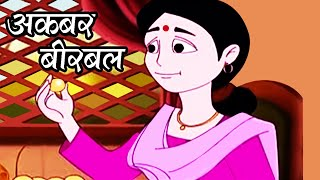 Akbar Birbal Hindi Animated Story - Part 4/5