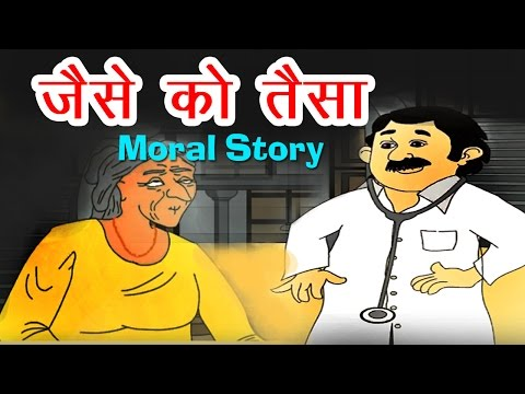 Xxx Mp4 Jaise Ko Taisa Hindi Story For Children With Moral Dadimaa Ki Kahaniya Cartoon Stories 3gp Sex