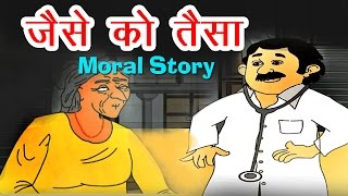 Jaise Ko Taisa - Hindi Story For Children With Moral | Dadimaa Ki Kahaniya | Cartoon Stories