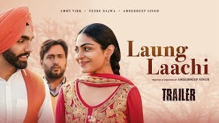 Laung Laachi Official Trailer | Ammy Virk, Neeru Bajwa, Amberdeep Singh | Releasing 9 March