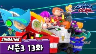 다이노코어 시즌3 | 13화 고고! 다이노 행성으로 | 한국 로봇 공룡 애니메이션 | 인기 에피소드 | 유튜브 최초 공개