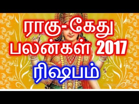 Xxx Mp4 Rahu Kethu Peyarchi 2017 Rishabam 3gp Sex
