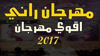 اجدد مهرجانات 2017 | مهرجان راني - تيم الزيرو | يلا شعبي - مهرجان 2017 الجديد