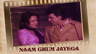 Naam Ghum Jayega (Video Song)   Kinara   Hema Malini, Dharmendra & Jeetendra