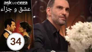 مسلسل عشق و جزاء - الحلقة 34
