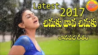 Chinuku Vaana Chinuku   Latest Telangana Folk Songs   Folk Songs 2017   Janapada Songs Telugu