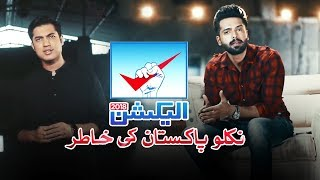 ARY News Campaign