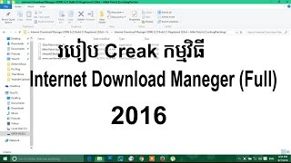 How To Creak Internet Download Manager IDM 6 25 Build 23 Registered (32bit + 64bit Patch) 2016