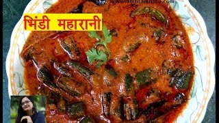 Bhindi Maharani Recipe in Hindi|नये तरीके से बनायें भिंडी की शानदार सब्ज़ी|Okra Masala Sabzi