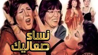 فيلم نساء صعاليك