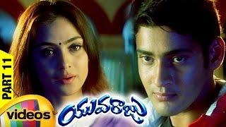 Yuvaraju Telugu Full Movie | Mahesh Babu | Simran | Sakshi Shivanand | Brahmanandam | Part 11