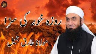 Roze Khor Ki Saza | Maulana Tariq Jameel | Beautiful Bayan | Islam | IQRA